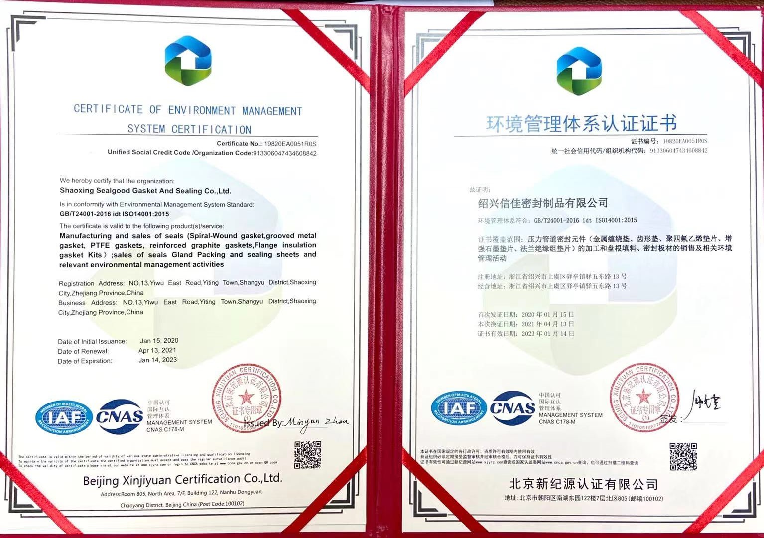 Shaoxing Sealgood gasket and sealing Co., Ltd. obtained a new certification